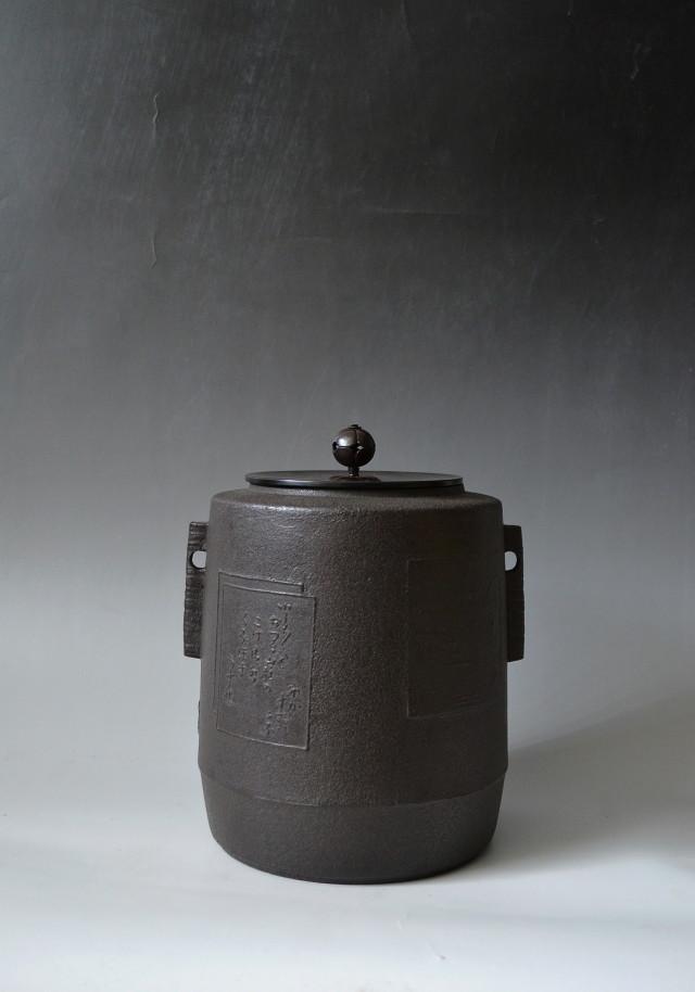 佐藤清光作 色紙釜 茶道具