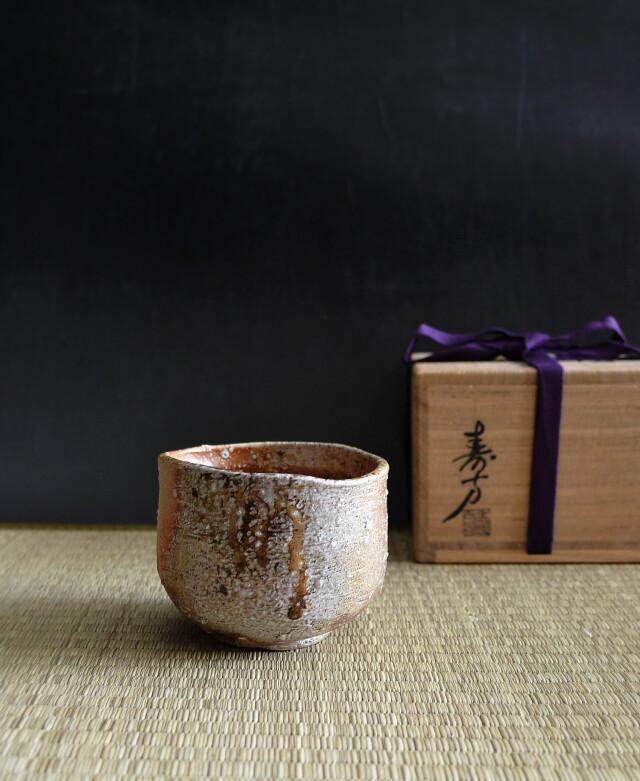 信楽茶碗 上田壽方作 茶道具