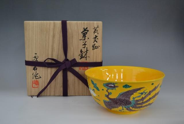 赤沢露石作 黄交趾菓子鉢