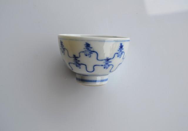 染付手描き寿紋煎茶茶碗