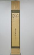 大徳寺 雲林院 藤田 寛道