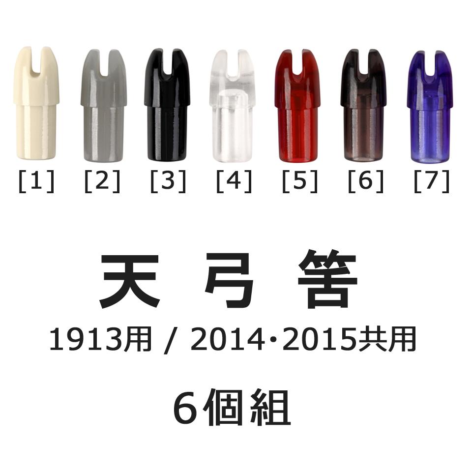 天弓筈(プラスチック) 6個組 ...