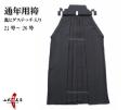 袴 奥ヒダステッチ入り 20〜26号【H-050】