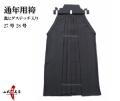 袴 奥ヒダステッチ入り 27~28号【H-051】