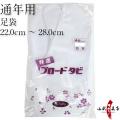 足袋 晒裏 綿100% 4枚コハゼ 22.0cm〜28.0cm【H-166】【ネコポス対象】