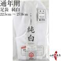 純白足袋 晒裏 4枚コハゼ 22.5cm〜27.0cm【H-206】【ネコポス対象】