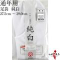 純白足袋 晒裏 4枚コハゼ 27.5cm〜29.0cm【H-207】【ネコポス対象】