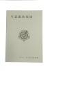 弓道競技規則 平成28年改訂版【K-022】【ネコポス対象】