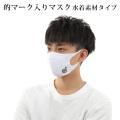 的マーク入りマスク 水着素材タイプ【L-139】【ネコポス対象】