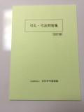 弓礼・弓法問答集 平成28年改訂版