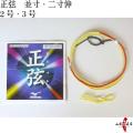 正弦(まさづる)【C-022】【ネコポス対象】