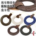 吊り革付き籐製漆弦巻