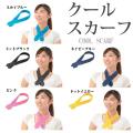 ひえ~る クールスカーフ 全5色【L-056】【男女兼用】【熱中症対策】【ネコポス対象】