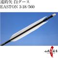 遠的矢 白グース EASTON 3-18/560