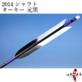 ターキー 元黒 2014シャフト 6本組【D-1181】
