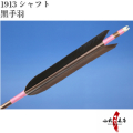 黒手羽 1913シャフト 6本組【D-1306】【ネット限定価格】