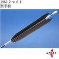 黒手羽 1913シャフト 6本組【D-1315】【ネット限定価格】