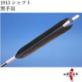 黒手羽 1913シャフト 6本組【D-1316】【ネット限定価格】