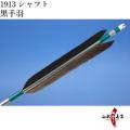 黒手羽 1913シャフト 6本組【D-1320】【ネット限定価格】