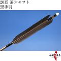 黒手羽 2015シャフト D-1321