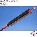黒手羽 2015シャフト D-1327
