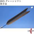 黒手羽 2015シャフト D-1332