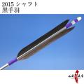 黒手羽 2015シャフト D-1335