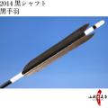 黒手羽 2014シャフト 6本組【D-1342】【ネット限定価格】
