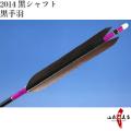 黒手羽 2014シャフト 6本組【D-1343】【ネット限定価格】