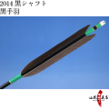 黒手羽 2014シャフト 6本組【D-1346】【ネット限定価格】