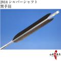 黒手羽 2014シャフト 6本組【D-1350】【ネット限定価格】