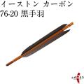 【ネット限定価格】イーストンカーボン76-20 黒手羽 6本組【D-1367】