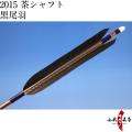 黒尾羽 2015シャフト D-1440