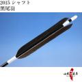 黒尾羽 2015シャフト D-1444