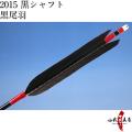 黒尾羽 2015シャフト D-1445