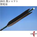 黒尾羽 2015シャフト D-1446