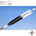 ターキー 元黒 2015シャフト 6本組【D-1532】