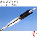 ターキー 先黒 1913シャフト 6本組【D-1535】