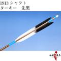 ターキー 先黒 1913シャフト 6本組【D-1536】