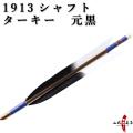 ターキー 元黒 1913シャフト 6本組【D-1537】