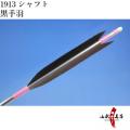 黒手羽 1913シャフト 6本組【矢絣加工】【D-1557】