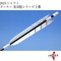 ターキー 美羽根シリーズ 2番 2015シャフト 6本組【D-1567】