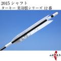ターキー 美羽根シリーズ 12番 2015シャフト 6本組【D-1577】