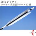 ターキー 美羽根シリーズ 13番 2015シャフト