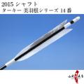 ターキー 美羽根シリーズ 14番 2015シャフト 6本組【D-1579】