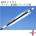ターキー 美羽根シリーズ 15番 2015シャフト 6本組【D-1580】