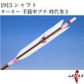 ターキー 手描中ブチ 時代巻き 1913シャフト 6本組【D-1583】