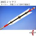 ターキー 手描三トビ 羽中下地加工 2015シャフト 6本組【D-1589】