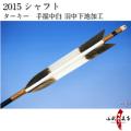 ターキー 手描中白 羽中下地加工 2015シャフト 6本組【D-1590】