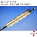 ターキー 手描下り藤 羽中下地加工 2015シャフト 6本組【D-1592】